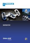 THIELE_Mining_catalog_2015_chinese.pdf
